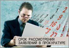 Срок рассмотрения заявления в прокуратуре